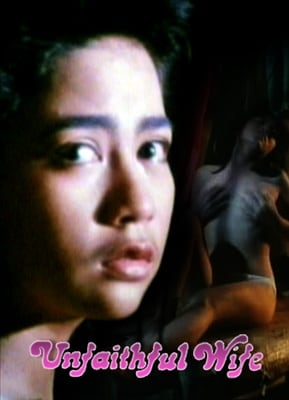 Unfaithful Wife 19860111