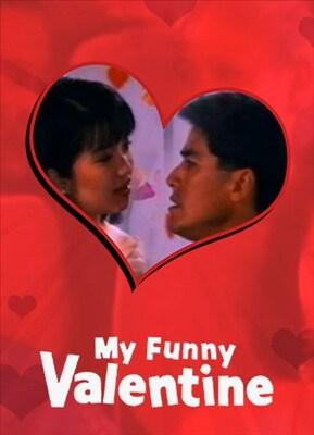 My Funny Valentine 19920208