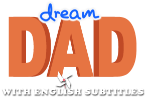 dream-dad-with-english-subtitles