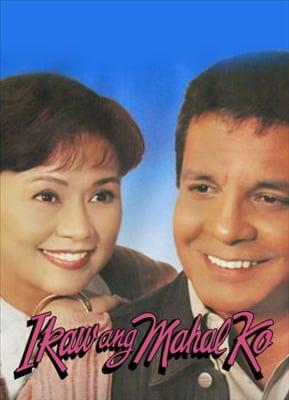 Ikaw Ang Mahal Ko 19960211