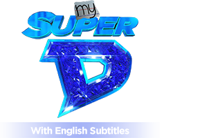 My Super D with English Subtitles