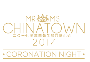 Mr. and Ms. Chinatown 2017