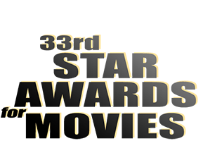 33rd Star Awards for Movies