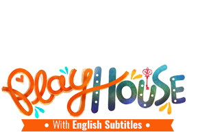 Playhouse with English Subtitles