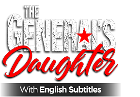 the-generals-daughter-with-english-subtitles