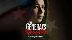The General's Daughter with English Subtitles 20190219