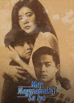 May Nagmamahal Sa'yo (Restored) 19960101
