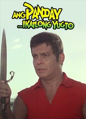 Ang Panday Ikatlong Yugto 19821225