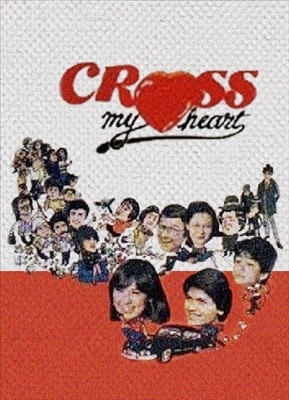 Cross My Heart 19821014