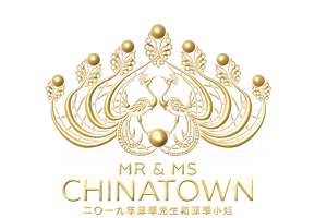 Mr. and Ms. Chinatown Coronation Night 2019
