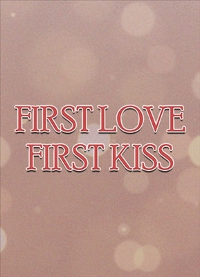 First Love, First Kiss 19820204