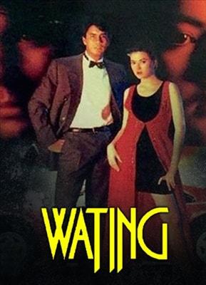 Wating 19940519