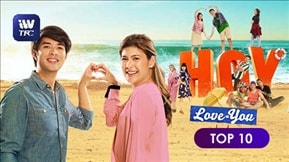 Hoy Love You 20210124